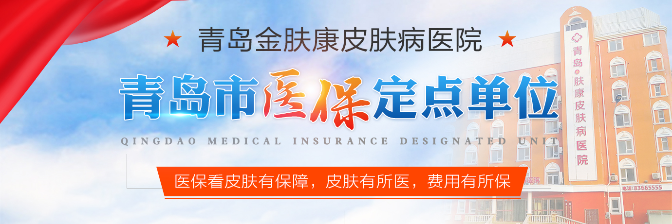 青岛皮肤病研究院网上预约平台